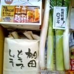 白ネギ、こんにゃくラーメンなど~岡山県和気町のふるさと納税特産品(H26)