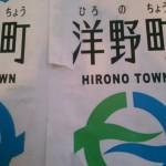 hirono1