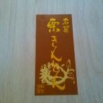 またまた秋の味覚・栗きんとん~岐阜県各務原市のふるさと納税特産品(H27)