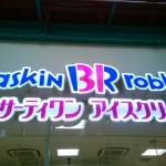 さっそくアイス食べてきました!(^^)!