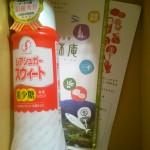 レアシュガースウィート~香川県のふるさと納税(H27)